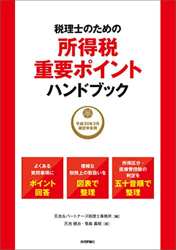 税理士のための所得税重要ポイントハンドブック 〜平成30年3月確定申告用〜