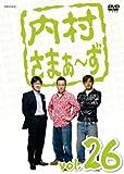 内村さまぁ~ず vol.26[DVD]