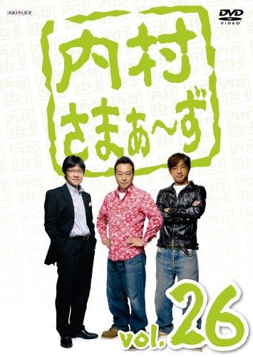 内村さまぁ〜ず Vol.26 [DVD]
