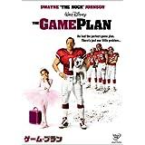 ゲーム・プラン [DVD]