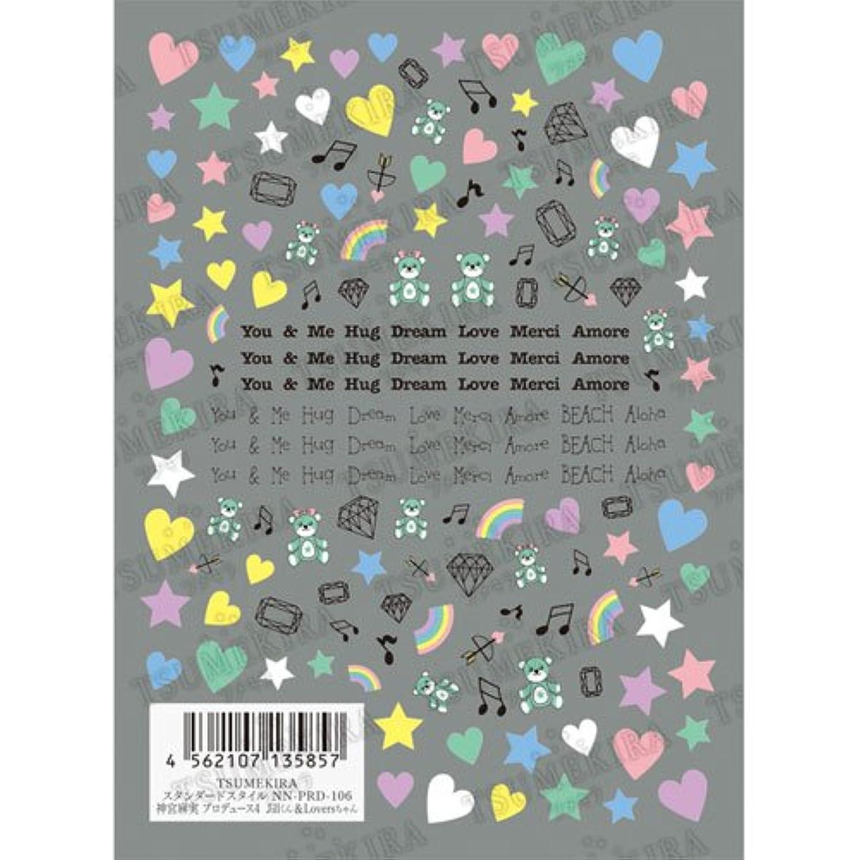 赤ちゃん意図する黒くするツメキラ ネイル用シール スタンダードスタイル 神宮麻美プロデュース4 NN-PRD-106