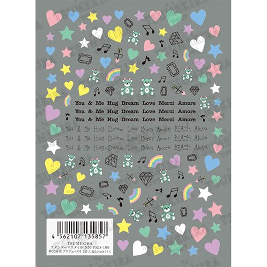 アウターフック挑発するツメキラ ネイル用シール スタンダードスタイル 神宮麻美プロデュース4 NN-PRD-106