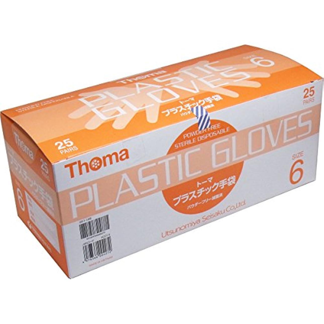 荷物寂しいコードレス超薄手プラスチック手袋 超薄手仕上げ 使いやすい トーマ プラスチック手袋 パウダーフリー滅菌済 25双入 サイズ6【5個セット】