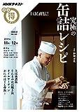 NHKまる得マガジン 巨匠直伝! 究極の缶詰レシピ