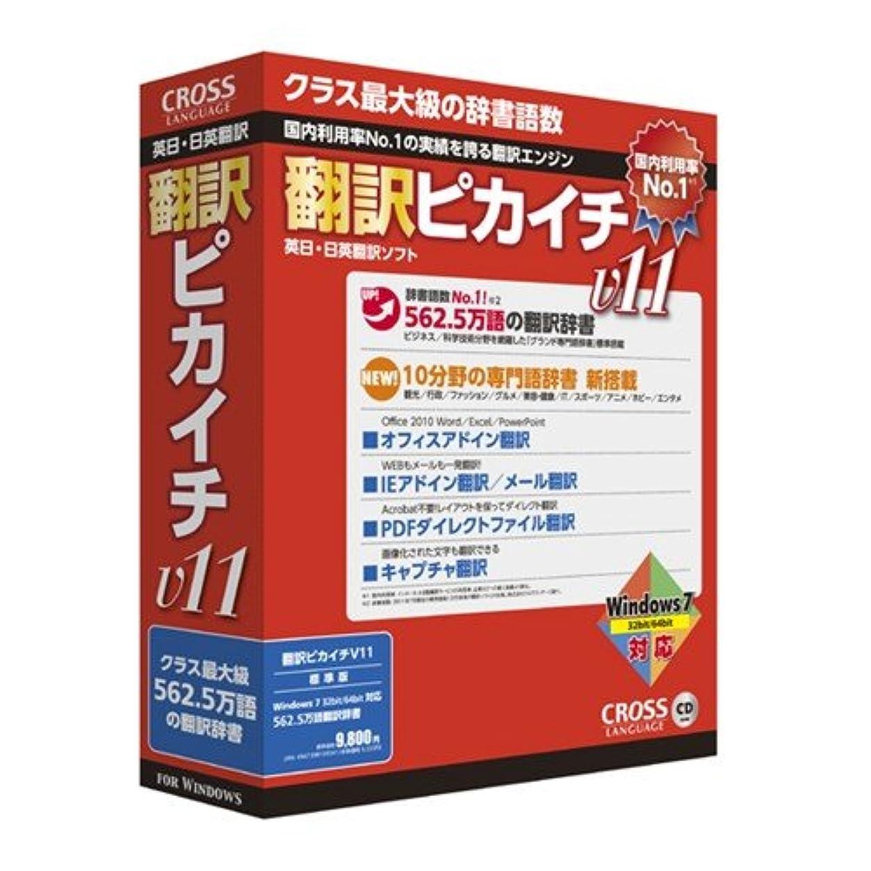 スキャンダラスセットアップ勝者翻訳ピカイチV11 for Windows