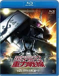 機動戦士ガンダム MSイグルー2 重力戦線 2 [Blu-ray]