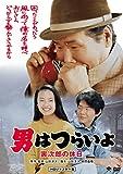 男はつらいよ・寅次郎の休日 [DVD]