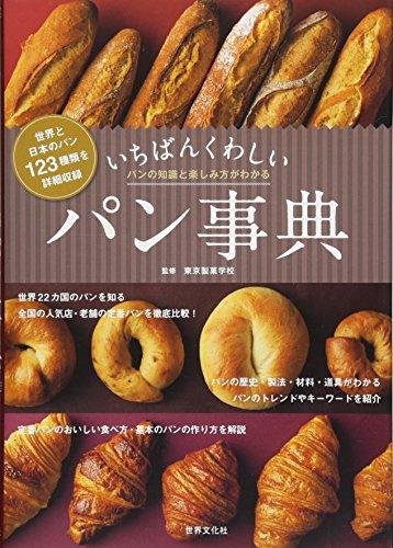 いちばんくわしいパン事典 世界と日本のパン123種類・パンの知識と楽しみ方がわかる