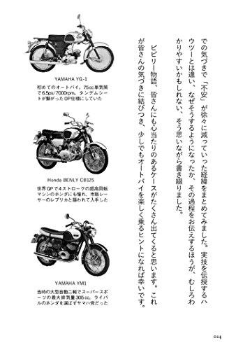 オートバイ乗りは 怖がりほど うまくなる (RIDERS CLUB)