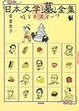 日本文学(墓)全集 時どきスイーツ 画像