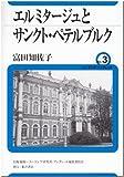 エルミタージュとサンクト・ペテルブルク (ユーラシア・ブックレット) -