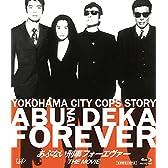 「あぶない刑事フォーエヴァーTHE MOVIE」スペシャルプライス版 [Blu-ray]