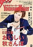 YokohamaWalker横浜ウォーカー 2018 秋 [雑誌]