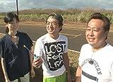 モヤさま in HAWAII 2010