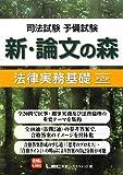 司法試験予備試験 新・論文の森 法律実務基礎 <第2版>
