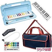 """鍵盤ハーモニカ (メロディーピアノ) P3001-32K/NIJI 虹色 [専用バッグ""""Navy Blue""""] サクラ楽器オリジナルバッグセット"""