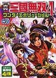 コミック 真・三國無双4 ワンダーエボリューション Vol.7