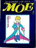 月刊 MOE 1990年4月号 特集・「星の王子さま」