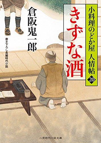 きずな酒 小料理のどか屋 人情帖20 (二見時代小説文庫)