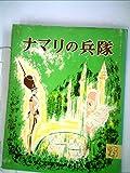 ナマリの兵隊 (岩波の子どもの本 4)
