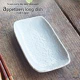 白刷毛目お好み長角皿 和食器 おしゃれ 和皿 和風 角長皿