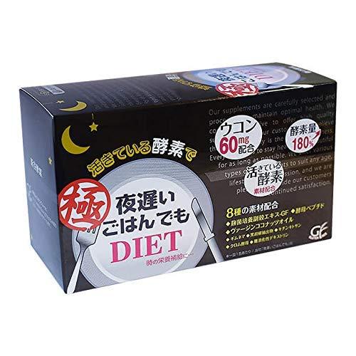夜遅いごはんでも 極(きわみ)6粒×30包(10~30日分)