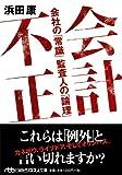 会計不正—会社の「常識」 監査人の「論理」 (日経ビジネス人文庫)
