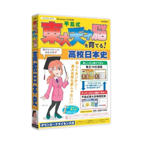 media5 平島式東大天才脳を育てる! 高校日本史の商品画像