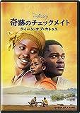 奇跡のチェックメイト - クイーン・オブ・カトゥエ - DVD