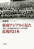 東南アジアから見た近現代日本――「南進」・占領・脱植民地化をめぐる歴史認識