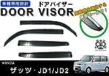 【説明書付】 ホンダ ザッツ That's JD 系 メッキモール ドアバイザー サイドバイザー 取付金具付 JD1 JD2