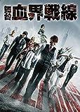 舞台『血界戦線』[Blu-ray/ブルーレイ]