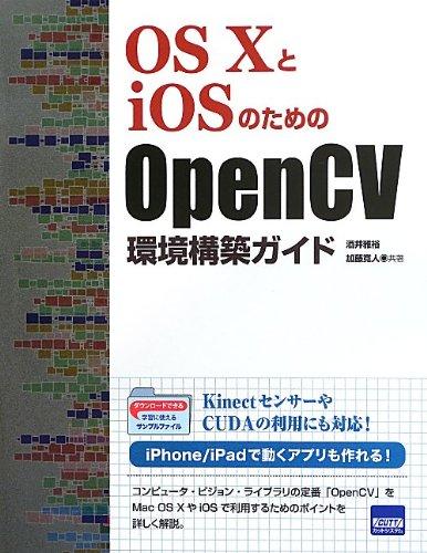 OS XとiOSのためのOpenCV環境構築ガイドの詳細を見る