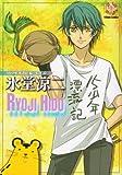 氷堂涼二 (15少年漂流記編) (K-Book Comics)