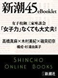 女子校御三家座談会 「女子力」なくても大丈夫!—新潮45eBooklet
