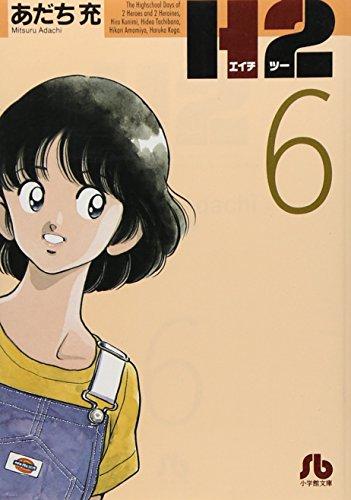 H2〔文庫版〕 6 (小学館文庫 あI 66)