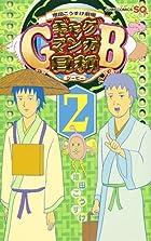 増田こうすけ劇場 ギャグマンガ日和GB 第02巻