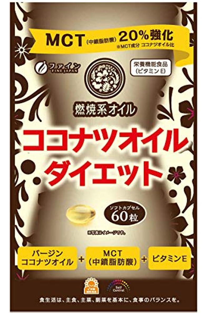 ファイン ココナツオイルダイエット 20日分(1日3粒/60粒入) 中鎖脂肪酸 含有