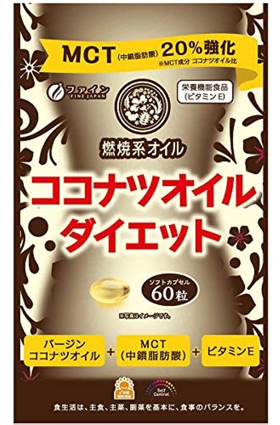 みすぼらしい敵対的八ファイン ココナツオイルダイエット 20日分(1日3粒/60粒入)