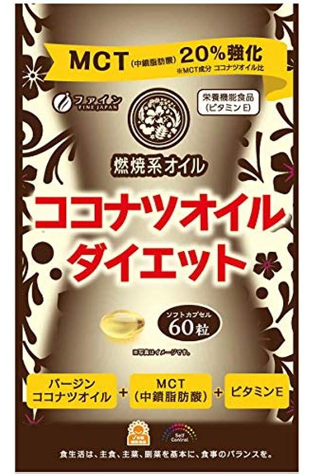 昼間バス重荷ファイン ココナツオイルダイエット 20日分(1日3粒/60粒入)