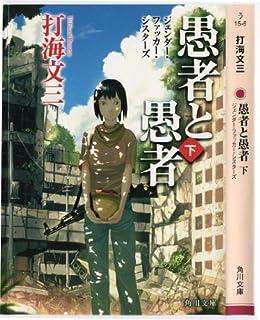 Amazon.co.jp: 裸者と裸者(上)...