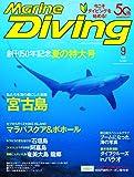 Marine Diving (マリンダイビング) 2018年9月号NO.644 [雑誌]