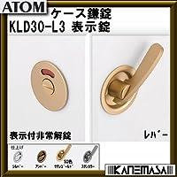 ケース鎌錠 【ATOM】アトム KLD30-L3-SG 表示錠 レバー式 BS=30mm サテンゴールド