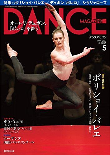 DANCE MAGAZINE (ダンスマガジン) 2017年 05 月号 特別企画 ボリショイ・バレエ & 特別レポート オーレリ・デュポン「ボレロ」