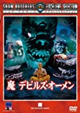 魔 デビルズ・オーメン [DVD]