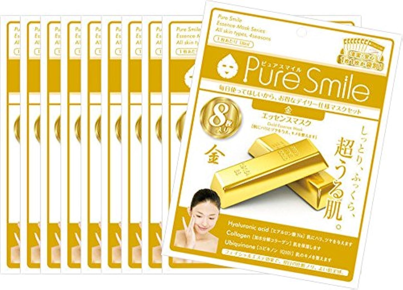 咽頭稚魚権利を与えるピュアスマイル エッセンスマスク 8枚入り ゴールド  10袋セット