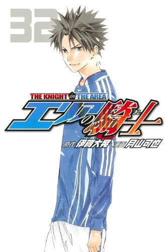 エリアの騎士(32) (講談社コミックス)
