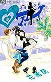 ヒミツのアイちゃん 8 (Cheeseフラワーコミックス)