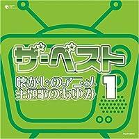 ザ・ベスト 懐かしのアニメ 主題歌のあゆみ(1)