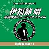 伊福部 昭 東宝映画ミュージックファイル[特撮映画編1]